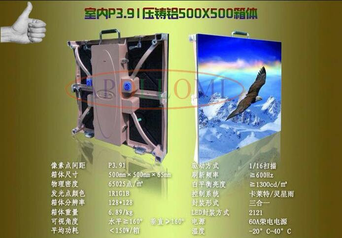 P3.91mm LED Display Cabine